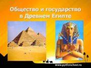 Общество и государство в Древнем Египте План