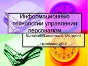 Информационные технологии управления персоналом Выполнил Самарина А 124