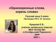 Однокоренные слова корень слова Русский язык 2