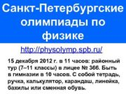 Санкт-Петербургские олимпиады по физике http physolymp spb ru