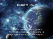 Планета Земля третя від Сонця планета Сонячної