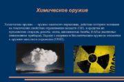Химическое оружие оружие массового поражения действие которого