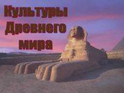 Древний Египет Междуречье Китай Индия Древняя Греция Древний