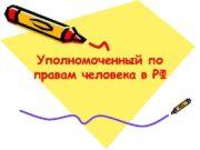 Уполномоченный по правам человека в РФ Уполномоченным