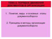 ТЕМА 8 ПОРЯДОК ДВИЖЕНИЯ ДОКУМЕНТОВ В ОРГАНИЗАЦИИ 1