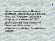 Социальная экология Автор презентации Якименко Людмила Владимировна