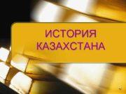 ИСТОРИЯ КАЗАХСТАНА — 26 августа 1920 г