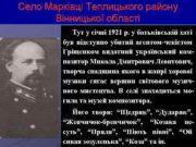 Cело Марківці Теплицького району Вінницької області Тут у