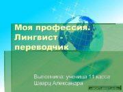 Моя профессия Лингвист переводчик Выполнила ученица 11 касса