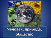 Человек природа общество План урока 1 Понятие