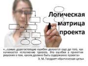 Логическая матрица проекта самые дорогостоящие ошибки делаются еще
