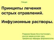 Лекция Принципы лечения острых отравлений Инфузионные растворы Романов