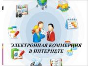 ЭЛЕКТРОННАЯ КОММЕРЦИЯ В ИНТЕРНЕТЕ Электронная коммерция в