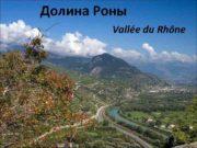 Долина Роны Vallée du Rhône Классификация вин