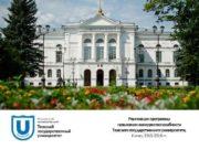 Реализация программы повышения конкурентоспособности Томского государственного университета II
