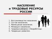 НАСЕЛЕНИЕ и ТРУДОВЫЕ РЕСУРСЫ РОССИИ 1 2 3