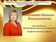 Государственное бюджетное профессиональное образовательное учреждение Чусовской индустриальный техникум