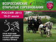 РОССИЯ -2013 19 -21 июля МЕСТО ПРОВЕДЕНИЯ