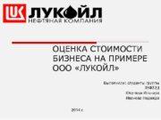 ОЦЕНКА СТОИМОСТИ БИЗНЕСА НА ПРИМЕРЕ ООО ЛУКОЙЛ Выполнили