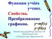 Функции y sinx y cosx Свойства Преобразование графиков y mf x y f kx