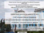 Министерство сельского хозяйства Российской Федерации ФГБОУ ВО Государственный