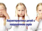 Характеристика детей с нарушением слуха Роль слуха