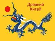 Древний Китай Древний Китай В данном разделе