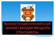Военно-патриотический клуб ЮНАЯ ГВАРДИЯ ФЕОДОРА СТРАТИЛАТА Руководитель