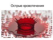 Острые кровотечения Кровотечение haemorrhagia Выхождение крови