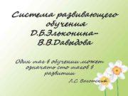 Система развивающего обучения Д Б Эльконина В В