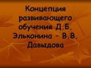 Концепция развивающего обучения Д Б Эльконина В