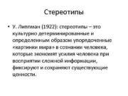 Стереотипы У Липпман 1922 стереотипы это