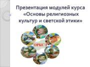 Презентация модулей курса «Основы религиозных культур и светской