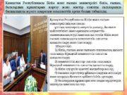 Қазақстан Республикасы Білім және ғылым министрлігі білім ғылым