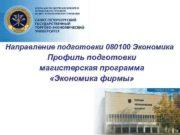 Направление подготовки 080100 Экономика Профиль подготовки магистерская программа