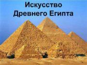 Искусство Древнего Египта Карта Египта В 8