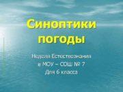 Синоптики погоды Неделя Естествознания в МОУ СОШ