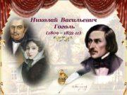 Николай Васильевич Гоголь 1809 1852 гг