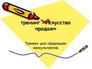 тренинг Искусство продаж Тренинг для продавцовконсультантов Клиент