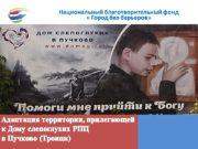 Национальный благотворительный фонд « Город без барьеров» Казанской