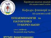Харківська медична академія післядипломної освіти Кафедра фтизіатрії та