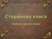 Старинная книга Шаблон презентации  Фолиант Слово