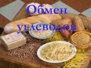 Обмен углеводов Выполнила Малащук Анжелика n УГЛЕВОДЫ