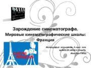 Зарождение синематографа Мировые кинематографические школы Франция Фотография —