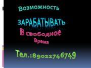Возможность Зарабатывать В свободное Время Тел.:89022746749