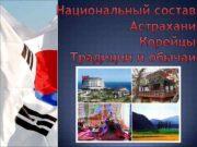 Национальный состав Астрахани Корейцы Традиции и обычаи