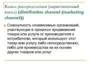Канал распределения маркетинговый канал distribution channel marketing channel