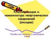 Классификация и номенклатура неорганических соединений оксидов Пособие для