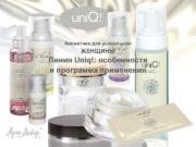 Косметика для уникальной ЖЕНЩИНЫ Линия Uniq особенности и