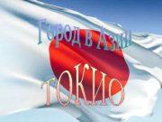 Герб Токио Герб На гербе Токио изображено солнце